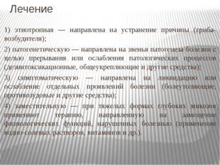 Лечение 1) этиотропная — направлена на устранение причины (гриба-возбудителя)