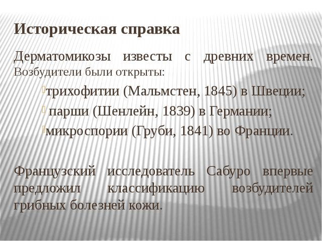 Историческая справка Дерматомикозы известы с древних времен. Возбудители были...