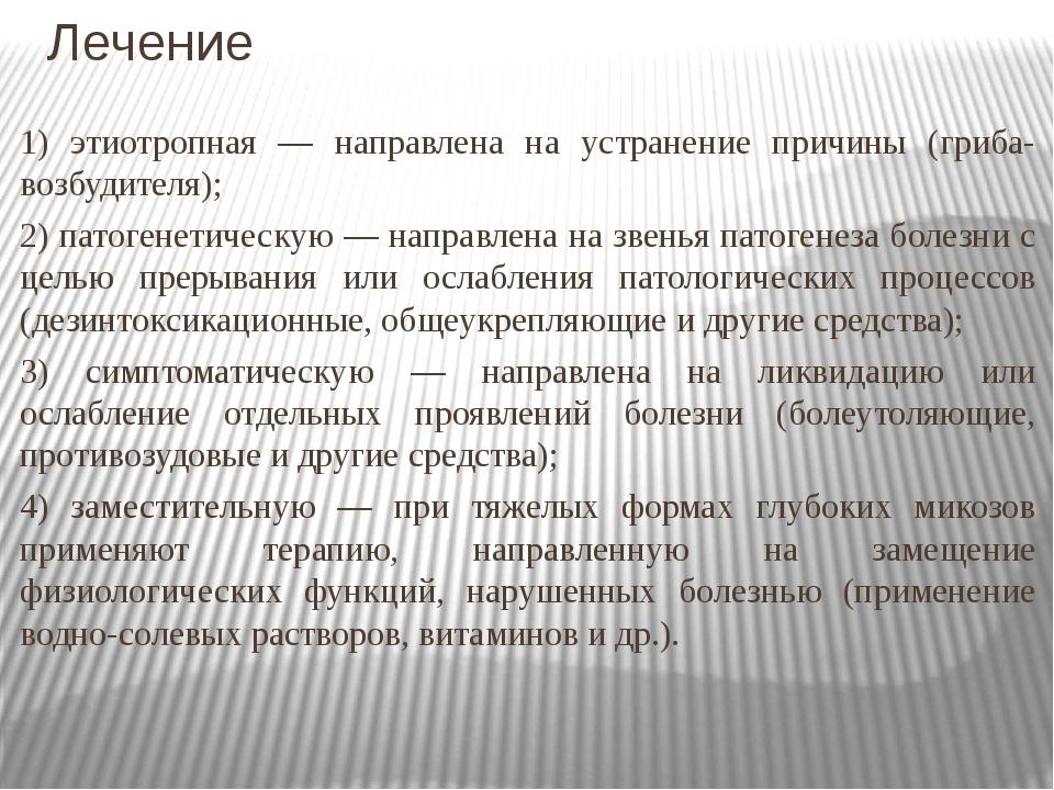 Лечение 1) этиотропная — направлена на устранение причины (гриба-возбудителя)...