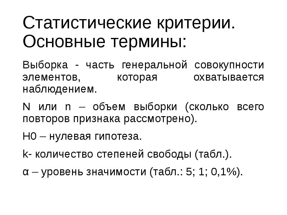 Статистические критерии. Основные термины: Выборка - часть генеральной совоку...