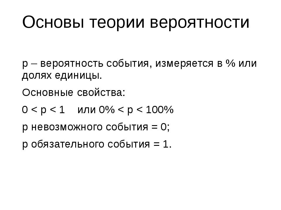Основы теории вероятности р – вероятность события, измеряется в % или долях е...