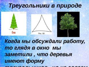 Треугольники в природе Когда мы обсуждали работу, то глядя в окно мы заметили