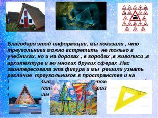 Благодаря этой информации, мы показали , что треугольники можно встретить не