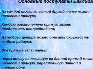 Основные постулаты Евклида: Из каждой точки ко всякой другой точке можно про