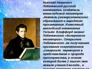 Николай Иванович Лобачевский-русский математик, создатель неевклидовой геомет
