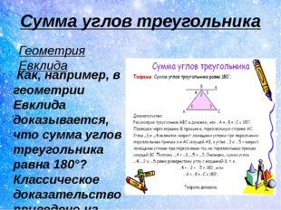 Сумма углов треугольника Геометрия Евклида Как, например, в геометрии Евклида
