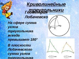 Криволинейные треугольники На сфере сумма углов треугольника всегда превышает