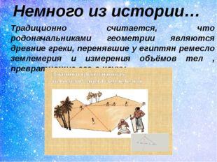 Традиционно считается, что родоначальниками геометрии являются древние греки,