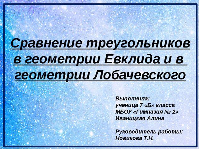 Сравнение треугольников в геометрии Евклида и в геометрии Лобачевского Выпол...
