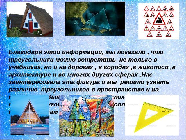 Благодаря этой информации, мы показали , что треугольники можно встретить не...