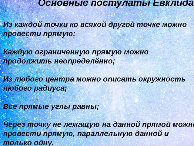 Основные постулаты Евклида: Из каждой точки ко всякой другой точке можно про...