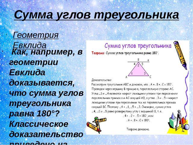 Сумма углов треугольника Геометрия Евклида Как, например, в геометрии Евклида...