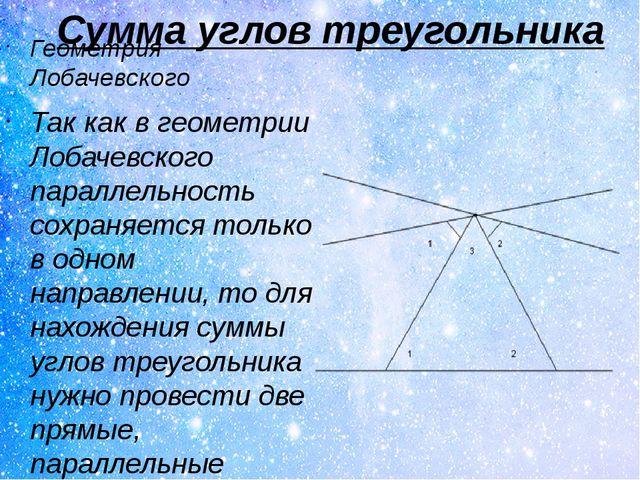 Сумма углов треугольника Геометрия Лобачевского Так как в геометрии Лобачевск...