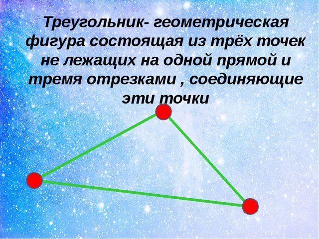 Треугольник- геометрическая фигура состоящая из трёх точек не лежащих на одно...