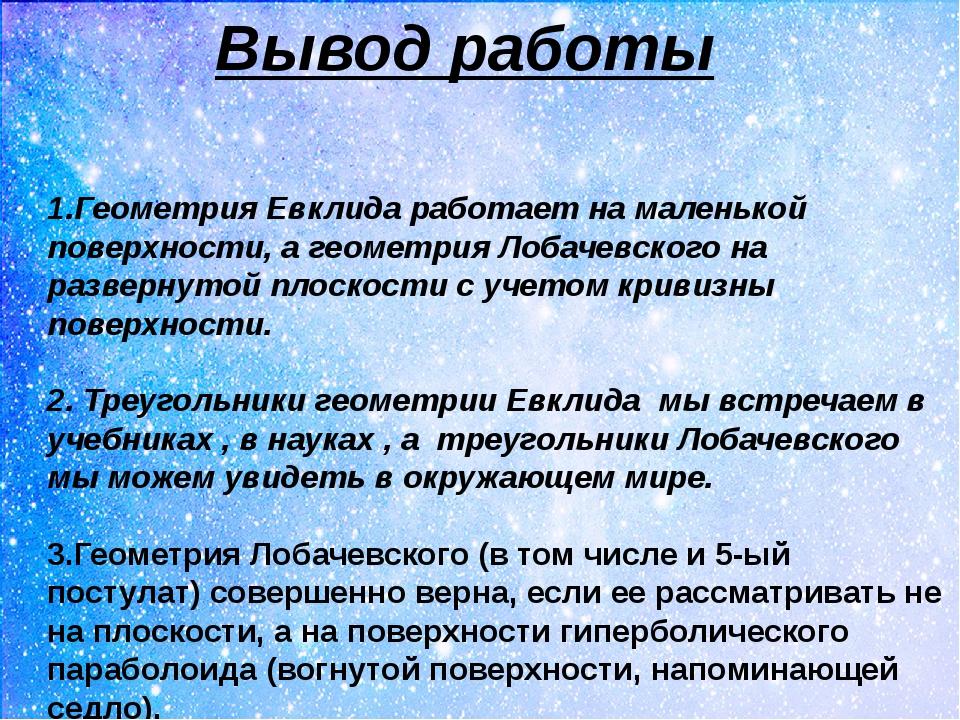 1.Геометрия Евклида работает на маленькой поверхности, а геометрия Лобачевск...