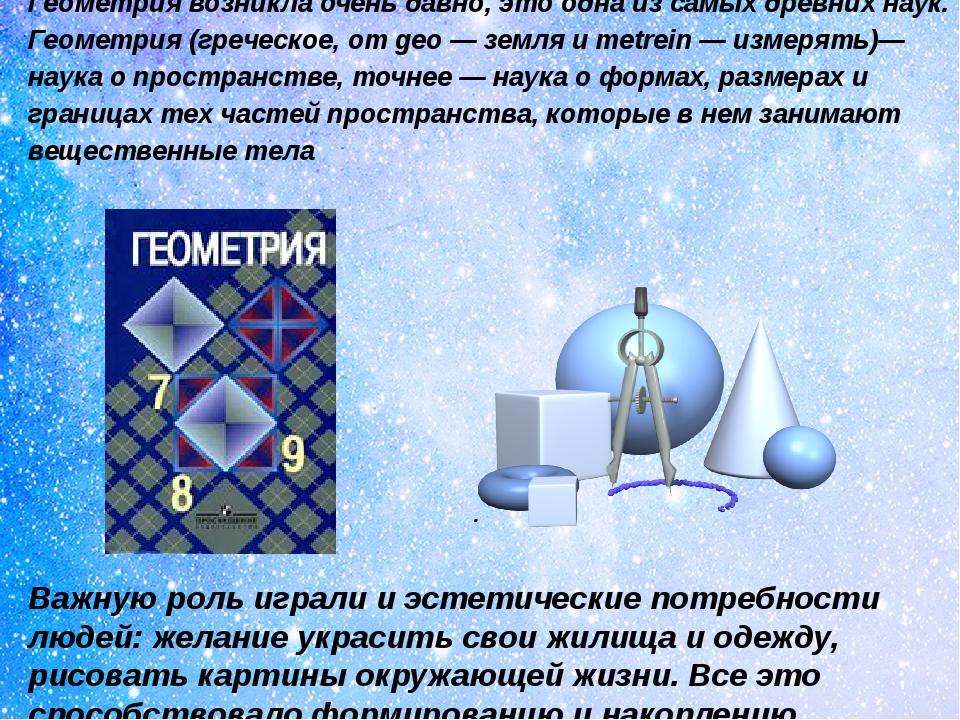 Геометрия возникла очень давно, это одна из самых древних наук. Геометрия (гр...