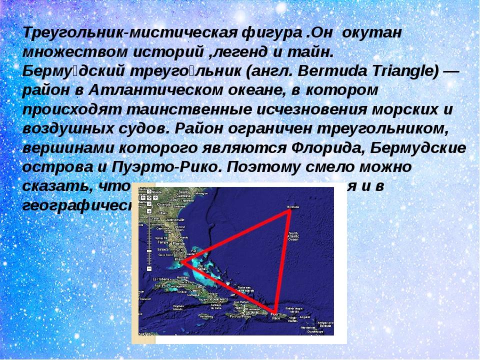 Треугольник-мистическая фигура .Он окутан множеством историй ,легенд и тайн....