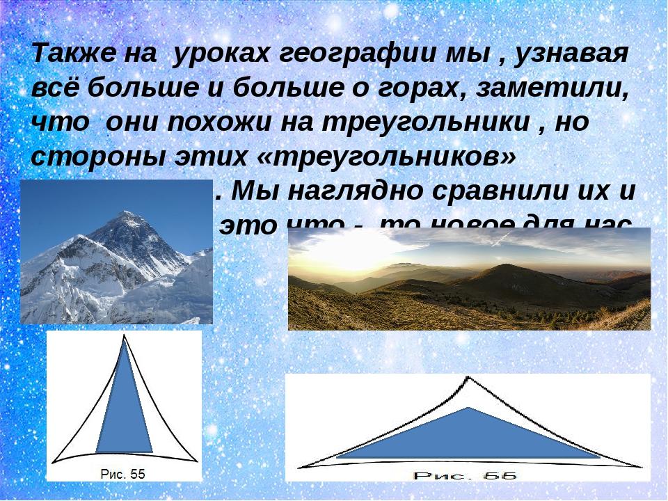 Также на уроках географии мы , узнавая всё больше и больше о горах, заметили...