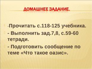 -Прочитать с.118-125 учебника. - Выполнить зад.7,8, с.59-60 тетради. - Подго