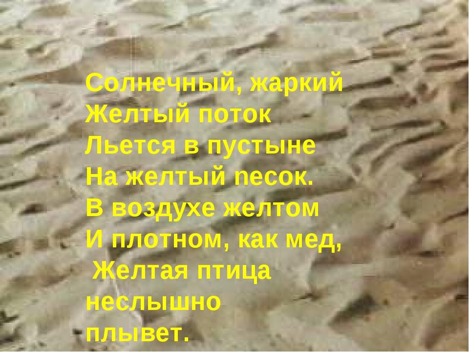 Солнечный, жаркий Желтый поток Льется в пустыне На желтый necок. В воздухе ж...