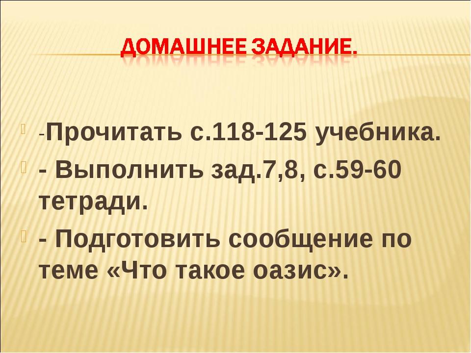 -Прочитать с.118-125 учебника. - Выполнить зад.7,8, с.59-60 тетради. - Подго...