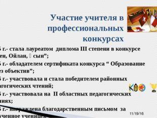"""2015 г.- стала лауреатом диплома ІІІ степени в конкурсе """"Ізден, Ойлан, Ұсын"""""""