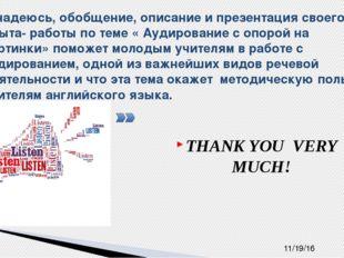 Я надеюсь, обобщение, описание и презентация своего опыта- работы по теме « А