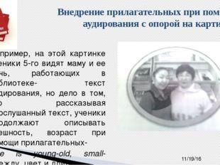 Например, на этой картинке ученики 5-го видят маму и ее дочь, работающих в б