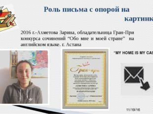 Роль письма с опорой на картинки 2016 г.-Ахметова Зарина, обладательница Гра