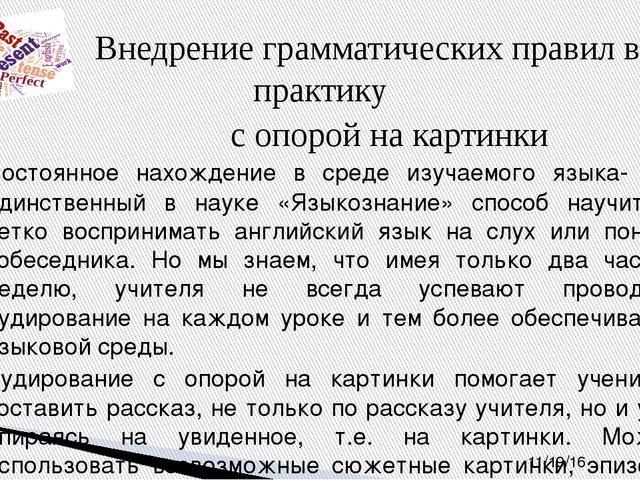 Внедрение грамматических правил в практику с опорой на картинки Постоянное н...
