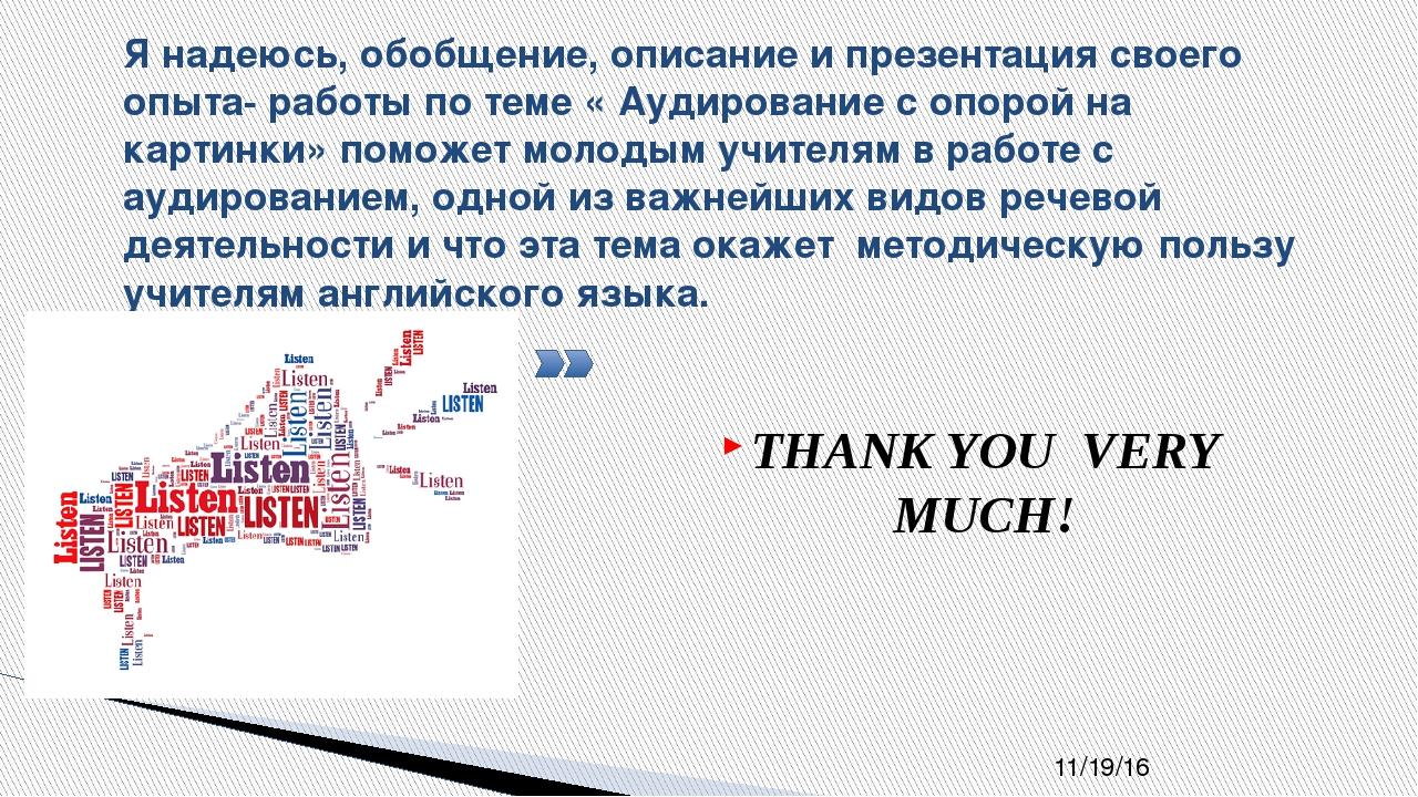 Я надеюсь, обобщение, описание и презентация своего опыта- работы по теме « А...
