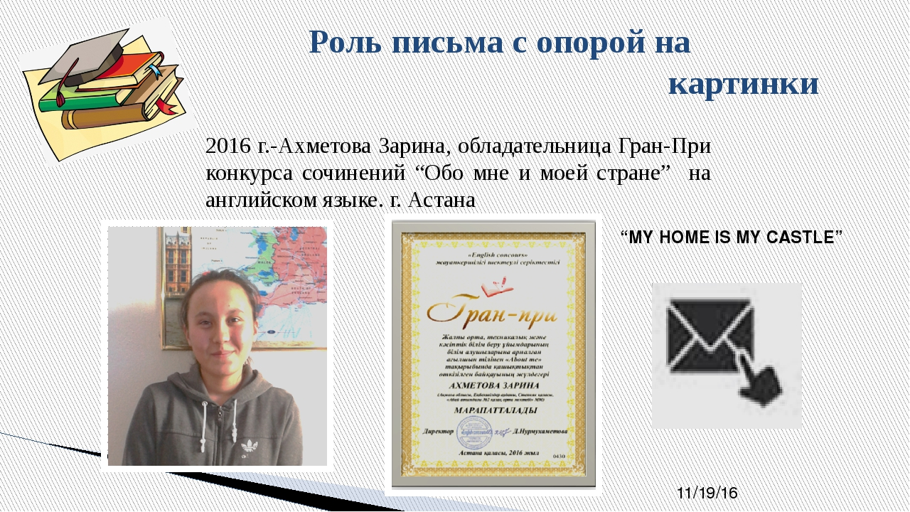 Роль письма с опорой на картинки 2016 г.-Ахметова Зарина, обладательница Гра...