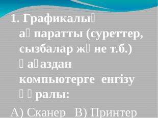 1. Графикалық ақпаратты (суреттер, сызбалар және т.б.) қағаздан компьютерге е