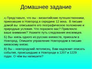 Домашнее задание А) Представьте, что вы - византийские путешественники, приех