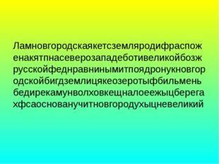 Ламновгородскаякетсземляродифраспоженакятпнасеверозападеботивеликойбозжрусско