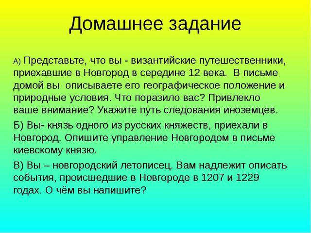 Домашнее задание А) Представьте, что вы - византийские путешественники, приех...