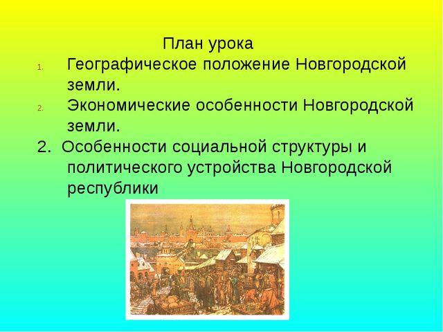 План урока Географическое положение Новгородской земли. Экономические особен...