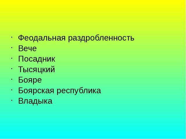 Феодальная раздробленность Вече Посадник Тысяцкий Бояре Боярская республика...