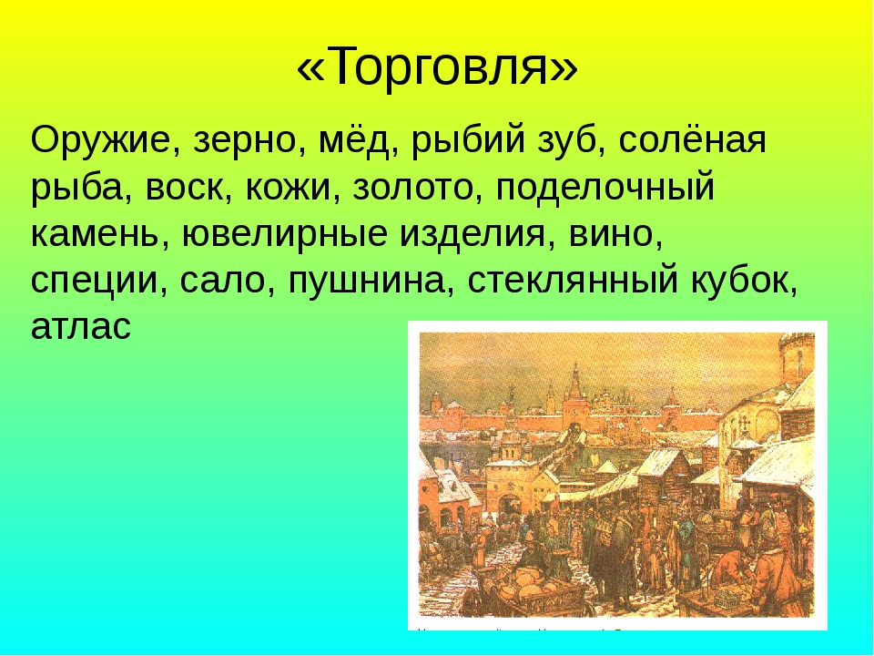 «Торговля» Оружие, зерно, мёд, рыбий зуб, солёная рыба, воск, кожи, золото, п...