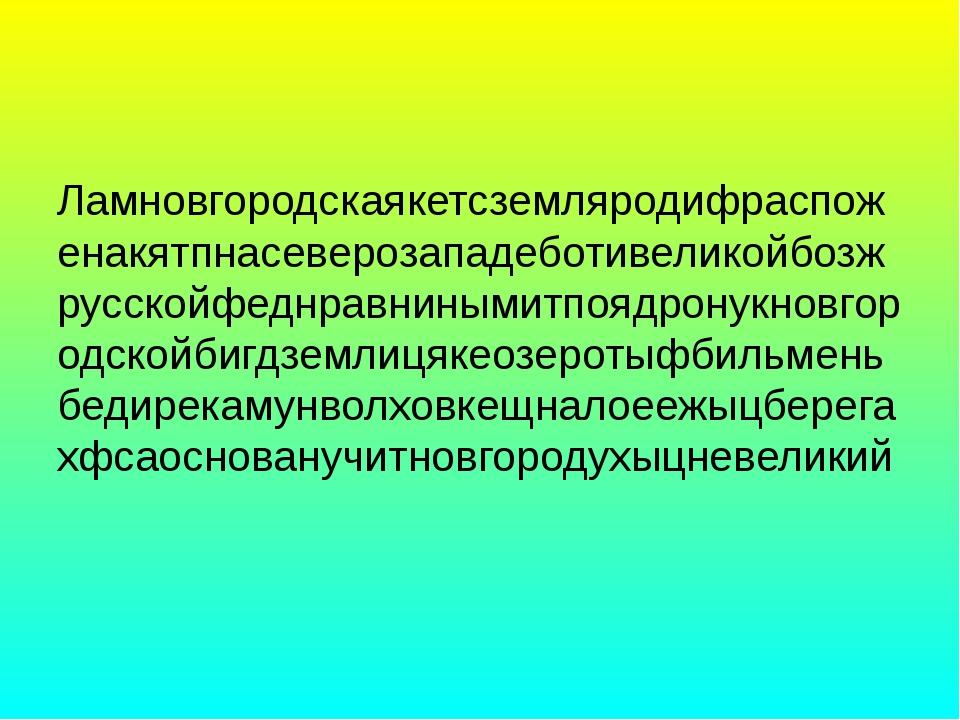 Ламновгородскаякетсземляродифраспоженакятпнасеверозападеботивеликойбозжрусско...