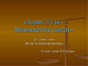 «Адам құқы – Мемлекеттік саясат» Дөңгелек үстел Жоғарғы сыныптар арасында Пән