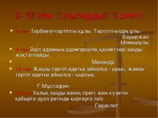 2- бөлім. Ұлылардың өсиеті: 9 «а»:Тәрбиелі-тәртіптің құлы, Тәртіпті-елдің ұлы