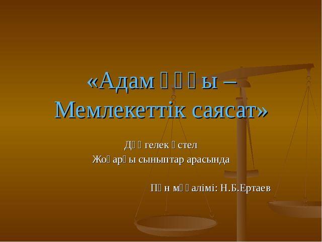 «Адам құқы – Мемлекеттік саясат» Дөңгелек үстел Жоғарғы сыныптар арасында Пән...