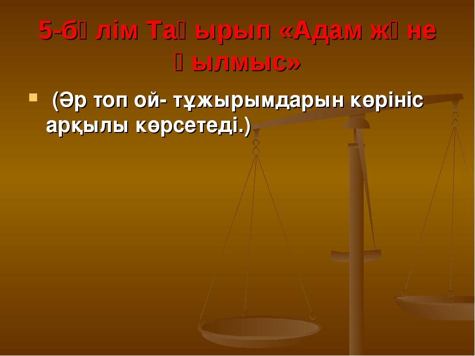 5-бөлім Тақырып «Адам және қылмыс» (Әр топ ой- тұжырымдарын көрініс арқылы кө...