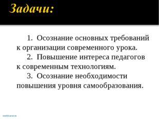 1. Осознание основных требований к организации современного урока. 2. Повыше