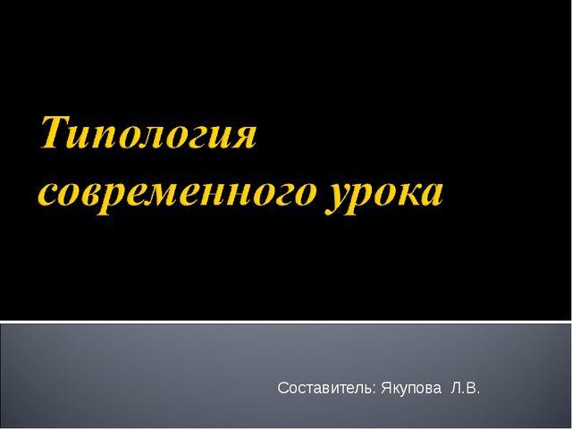 Составитель: Якупова Л.В.