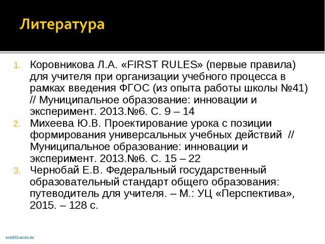 Коровникова Л.А. «FIRST RULES» (первые правила) для учителя при организации у...