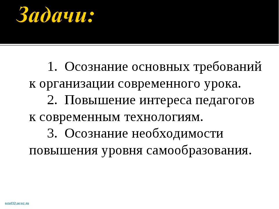 1. Осознание основных требований к организации современного урока. 2. Повыше...