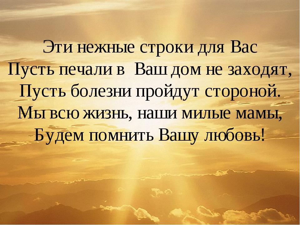 Эти нежные строки для Вас Пусть печали в Ваш дом не заходят, Пусть болезни пр...