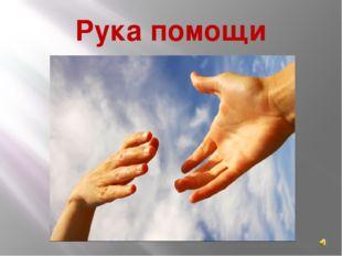Рука помощи